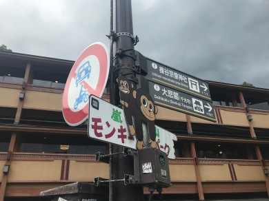 The first sign I saw after leaving Togetsukyo Bridge